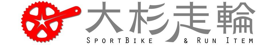 大阪 ロードバイク&クロスバイク専門店 サイクルショップ【大杉走輪】
